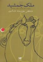 قصه های شب یلدا 6 (ملک جمشید)،(برگرفته از ملک جمشید و طلسم حمام بلور)