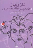 قصه های شب یلدا 7 (ناز و نیاز و حامد پسر خالدجوهری)،(برگرفته از منابع پیشین)