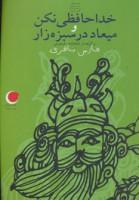 قصه های شب یلدا 8 (خداحافظی نکن و میعاد در سبزه زار)،(برگرفته از شاهنامه)