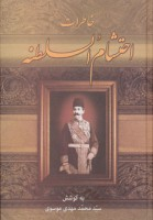 خاطرات احتشام السلطنه