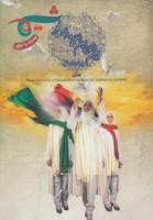 شیما 7 (اجتماع،نمایش)،(دومین جشنواره بین المللی مد و لباس فجر)