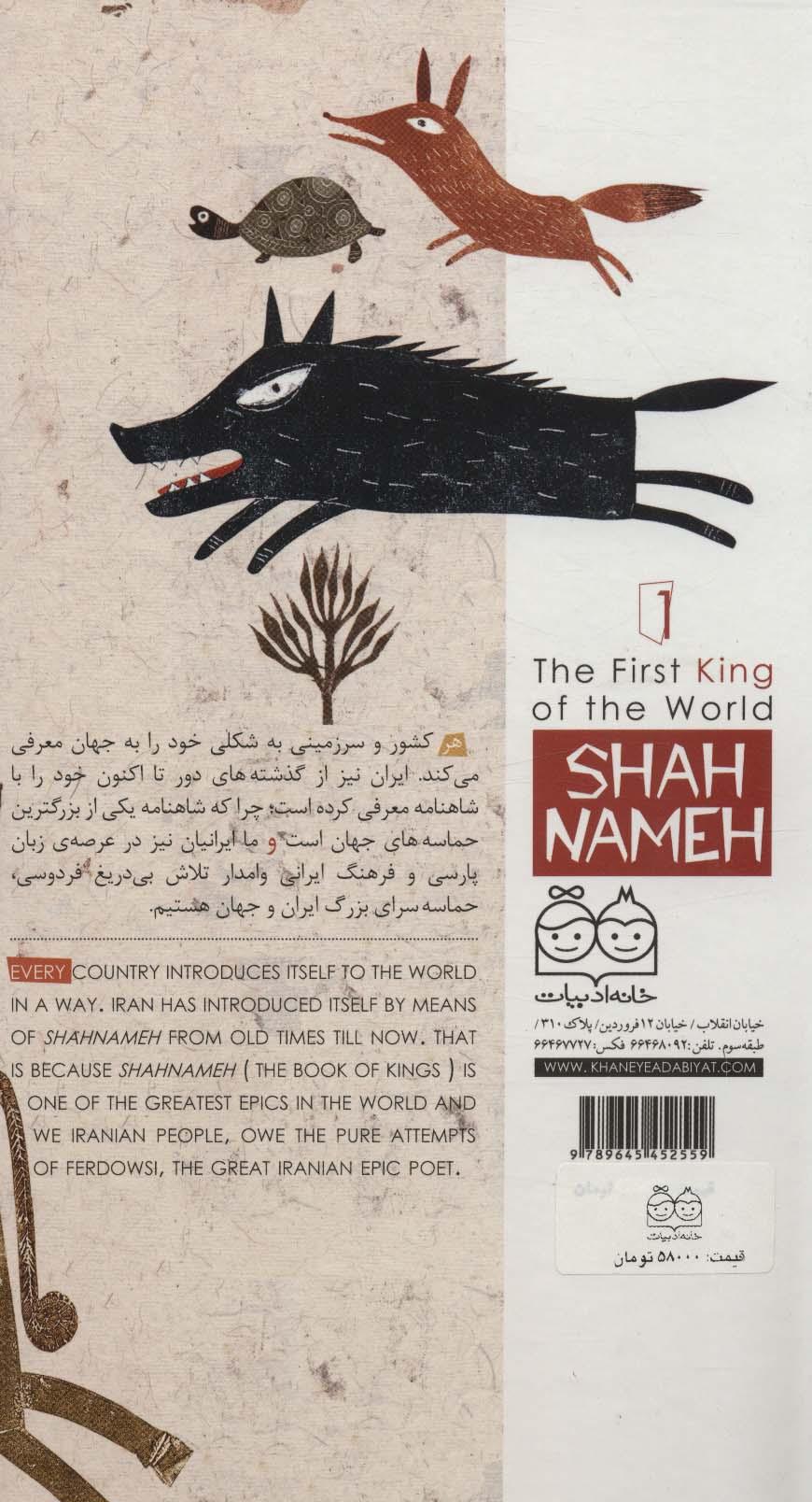 داستان های شاهنامه 1 (اولین پادشاه جهان)،(2زبانه،گلاسه)