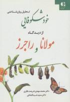 تحلیل روان شناختی خودشکوفایی از دیدگاه مولانا و راجرز