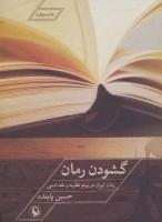 گشودن رمان (رمان ایران در پرتو نظریه و نقد ادبی)