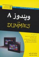 کتاب های دامیز (ویندوز 8)