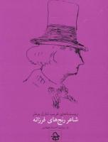 زیست نامه ی غریب شارل بودلر،شاعر رنج های فرزانه