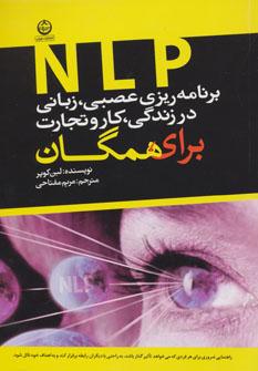 برنامه ریزی عصبی،زبانی (ان ال پی) در زندگی،کار و تجارت برای همگان