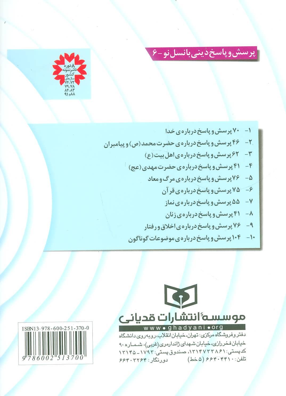 پرسش و پاسخ دینی با نسل نو 6 (75 پرسش و پاسخ درباره ی قرآن)