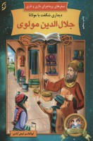 سفرهای پرماجرای داری و ناری 8 (دیداری شگفت با مولانا جلال الدین مولوی)