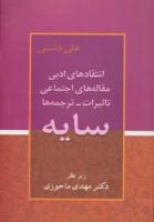 سایه (انتقادهای ادبی،مقاله های اجتماعی،تاثیرات،ترجمه ها)