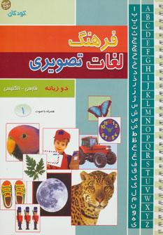 فرهنگ لغات تصویری (2زبانه،3جلدی،گلاسه)