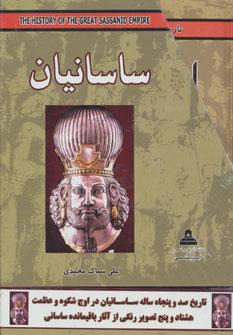 مجموعه ساسانیان (5جلدی،باقاب)