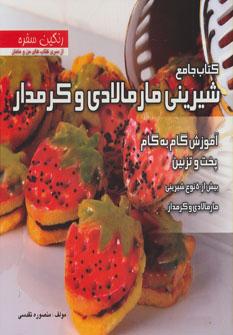 کتاب جامع شیرینی مارمالادی و کرمدار (رنگین سفره)،(آموزش گام به گام پخت و تزئین بیش از 50 نوع شیرینی)