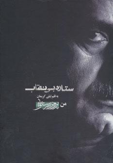 ستاره بی نقاب (من،پرویز پرستویی)،همراه با سی دی (باقاب)