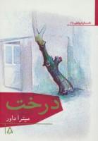 درخت (داستان امروز ایران54)