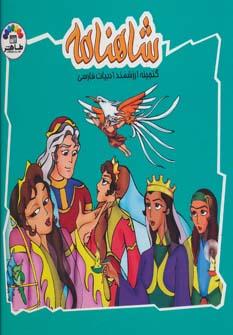 شاهنامه 1 (گنجینه ارزشمند ادبیات فارسی)