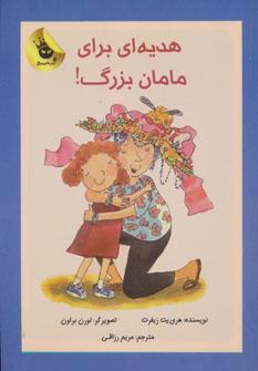 هدیه ای برای مامان بزرگ! (دنیای شیرین دخترک 2)،(گلاسه)
