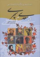 از سعدی تا سپهری (سیر و سفری در گلستان ادب پارسی)