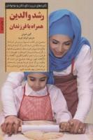 رشد والدین همراه با فرزندان (کلیدهای تربیت کودکان و نوجوانان)