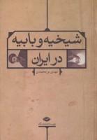 شیخیه و بابیه در ایران