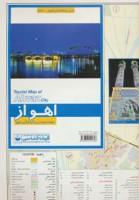 نقشه سیاحتی و گردشگری شهر اهواز کد 556 (گلاسه)