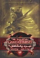 بازی تاج و تخت 5 (نغمه آتش و یخ 2:نبرد پادشاهان 2)