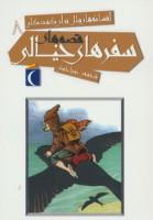 افسانه های ملل برای کودکان 8 (قصه های سفرهای خیالی)
