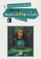 افسانه های ملل برای کودکان 9 (قصه های خوراکی ها و شکموها)