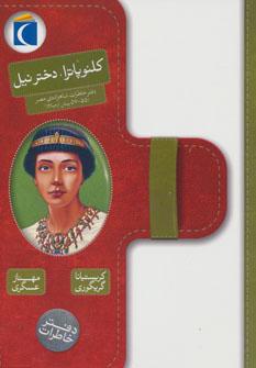 کلئوپاترا،دختر نیل (دفتر خاطرات شاهزاده ی مصر (57،55 پیش از میلاد))