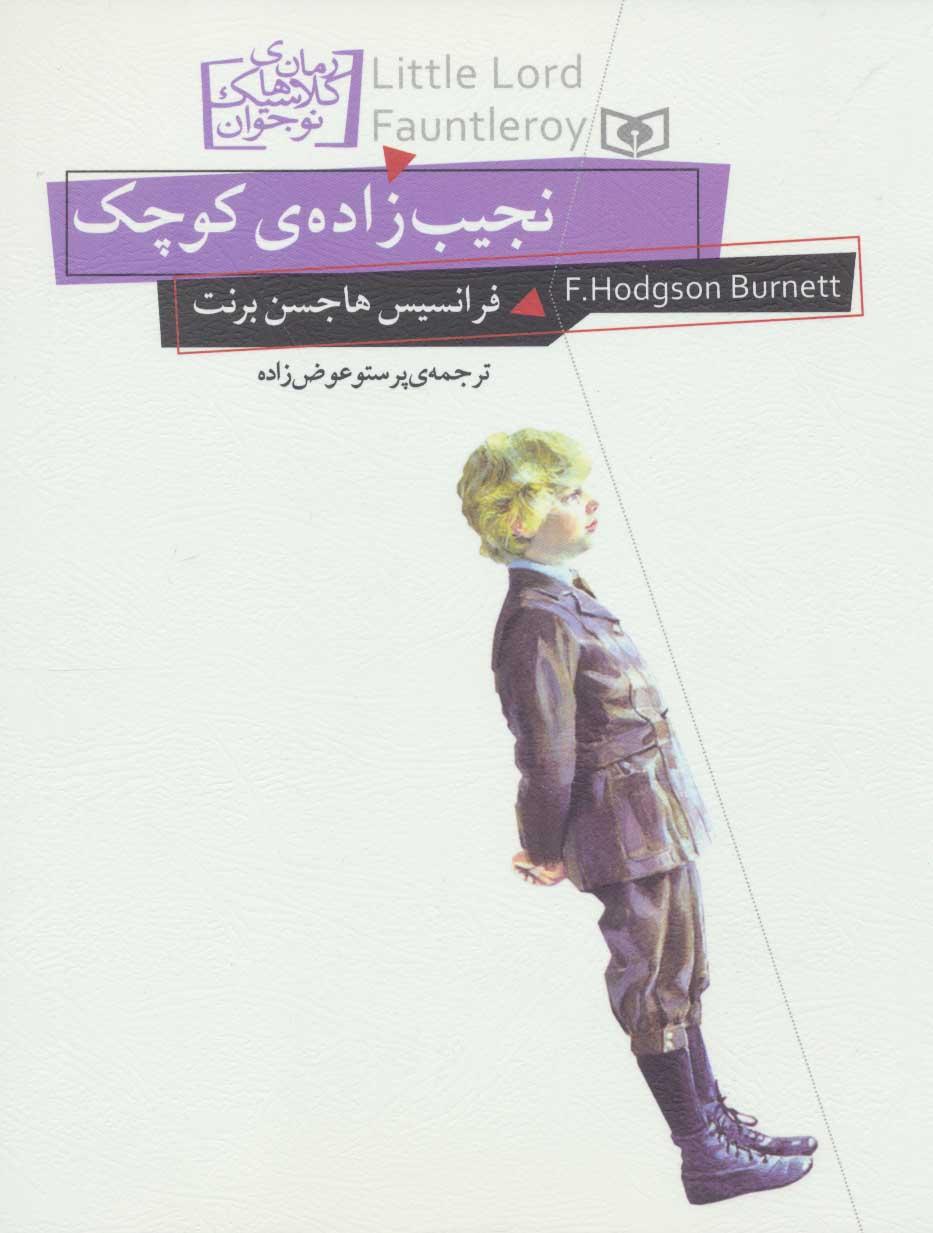 رمان های کلاسیک نوجوان11 (نجیب زاده ی کوچک)