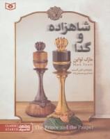 رمان های کلاسیک نوجوان34 (شاهزاده و گدا)