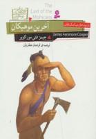 رمان های کلاسیک نوجوان15 (آخرین موهیکان)