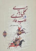 تجلی بازی در ادب فارسی