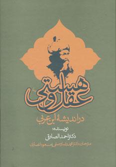 عقل و هستی در اندیشه ابن عربی