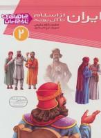 چراهای تاریخ ایران 2 (ایران از اسلام تا آل بویه)،(گلاسه)