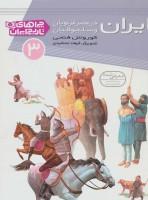 چراهای تاریخ ایران 3 (ایران در عصر غزنویان و سلجوقیان)،(گلاسه)