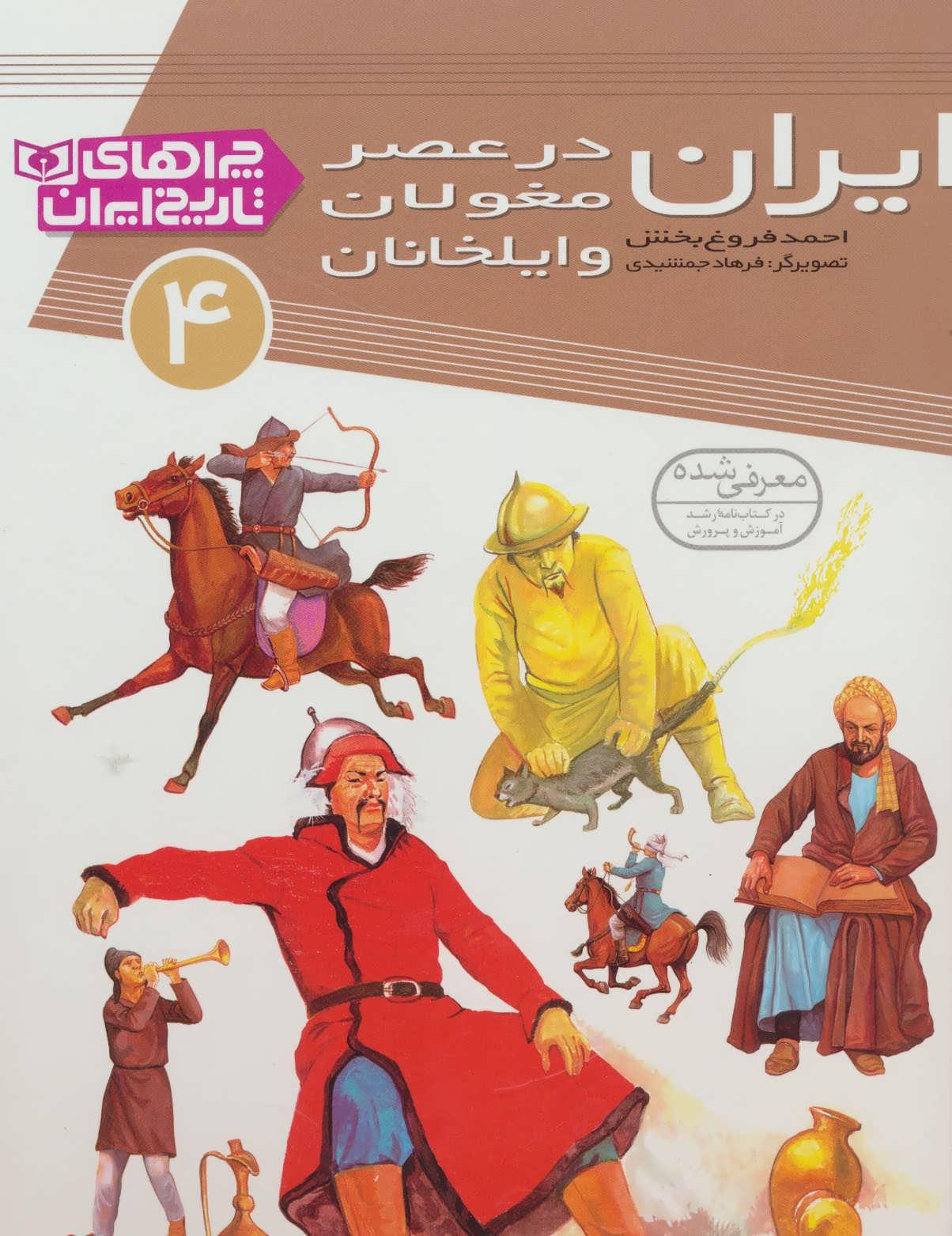 چراهای تاریخ ایران 4 (ایران در عصر مغولان و ایلخانان)،(گلاسه)