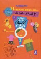 مجموعه کتاب های نارنجی 2 (31 قصه ی تصویری برای اردیبهشت)،(گلاسه)