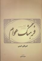 فرهنگ عوام (تفسیر امثال و اصطلاحات زبان پارسی)