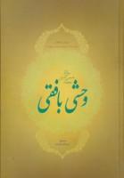 دیوان اشعار مولانا شمس الدین محمد وحشی بافقی (ترکیب بندها،ترجیع بند،مخمس و مثنوی ها)