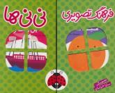 مجموعه فرهنگ تصویری نی نی ها (سبز)،(2زبانه،6جلدی،باجعبه)