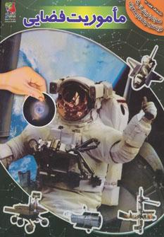 ماموریت فضایی،همراه با برچسب (اکتشاف فضا 3)،(گلاسه)