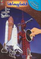 فضاپیماها،همراه با برچسب (اکتشاف فضا 4)،(گلاسه)