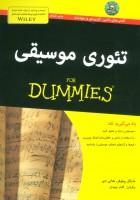 کتاب های دامیز (تئوری موسیقی)