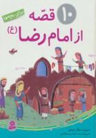 10 قصه از امام رضا (ع)،(برای بچه ها)،(گلاسه)