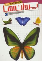 شگفتی های جهان (پروانه ها)