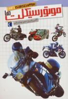 شگفتی های جهان (موتورسیکلت ها)