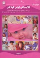 دنیای هنر قلاب بافی لباس کودکان (گلاسه)