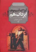 ایزدان هم (شاهکارهای ادبیات علمی تخیلی)