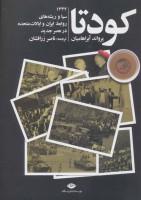 کودتا (1332،سیا و ریشه های روابط ایران و ایالات متحده در عصر جدید)